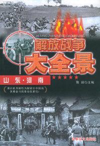 解放战争大全景:山东·河南