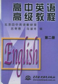 高中英语高级教程(第二册)(特价/封底打有圆孔)
