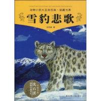 动物小说大王沈石溪品藏书系:雪豹悲歌