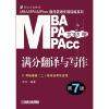 MBA MPA MPAcc2013版满分翻译与写作 第7版(考研英语(二)各专业考生适用)