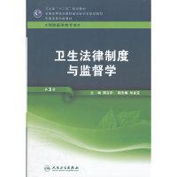 卫生法律制度与监督学 第3版