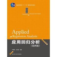应用回归分析-(第四版)