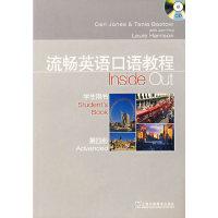 流畅英语口语教程(第四册)学生用书