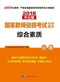 2018国家教师资格考试专用教材:综合素质(小学)(中公版)