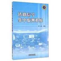铁路信号集中监测系统(内容一致,印次、封面或原价不同,统一售价,随机发货)