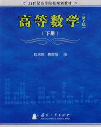 高等数学(第2版)(下册)