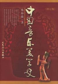 中国音乐美学史(修订版)