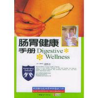 肠胃健康手册