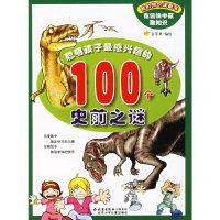 聪明孩子最感兴趣的100个史前之谜