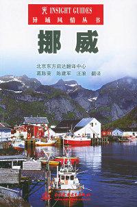 挪威——异域风情丛书(特价/封底打有圆孔)