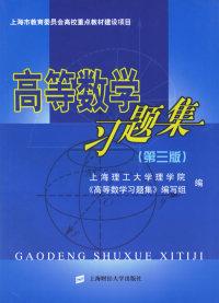 高等数学习题集(第三版)