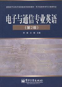电子与通信专业英语(第2版)
