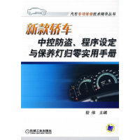新款轿车中控防盗、程序设定与保养灯归零实用手册