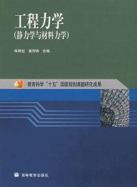 工程力学(静力学与材料力学)