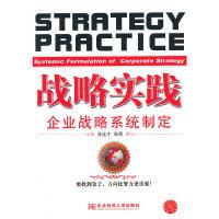 战略实践-企业战略系统制定
