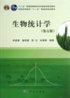 生物统计学-(第五版)