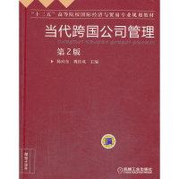 当代跨国公司管理-第2版