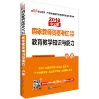 中公版·2018国家教师资格考试专用教材:教育教学知识与能力小学