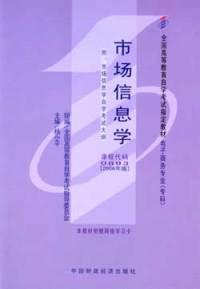 市场信息学 (课程代码0893)(2006年版)