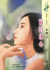 雨泪冰心(花雨·221)
