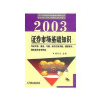 2003证券市场基础知识