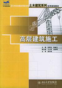 高层建筑施工