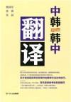 中韩韩中翻译 (内容一致,印次、封面、原价不同,统计售价,随机发货)