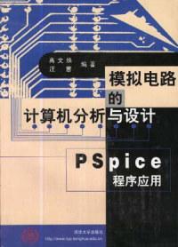 模拟电路的计算机分析与设计---Pspice程序应用