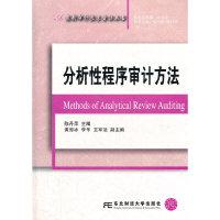 分析性程序审计方法
