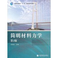 简明材料力学(第2版)