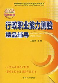 行政职业能力测验精品辅导(2008)