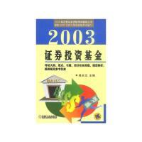 2003证券投资基金