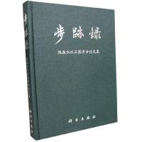 步迹录(张森水旧石器考古论文集)(精)