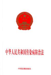 中华人民共和国传染病防治法