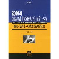 2006年《国家司法考试辅导用书》配套一本全:商法、经济法、行政法与行政诉讼法