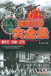 解放战争大全景:黑龙江·吉林·辽宁