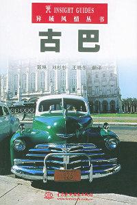 古巴——异域风情丛书(特价/封底打有圆孔)