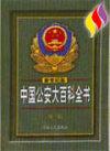 中国公安大百科全书(新世纪版