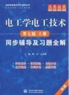 电工学电工技术(第七版 上册)同步辅导及习题全解(新版)