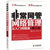 非常网管:网络管理从入门到精通(修订版)