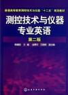 测控技术与仪器专业英语(第二版)