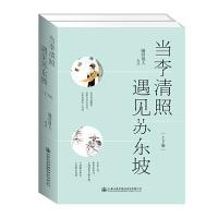 当李清照遇见苏东坡(全二册)