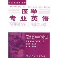 医学专业英语——阅读一分册