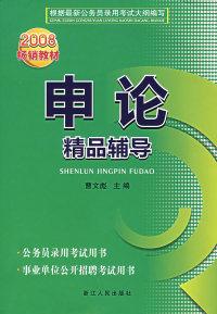 申论精品辅导(2008)