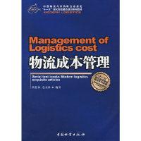 物流成本管理(第二版)