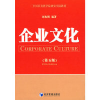 企业文化(第五版)