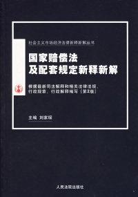 国家赔偿法及配套规定新释新解 (新编本)