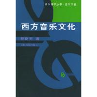 西方音乐文化——音乐自学丛书·音乐学卷