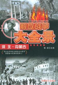 解放战争大全景:河北·内蒙古