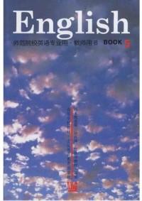 师范院校英语专业用English Book(5)教师用书